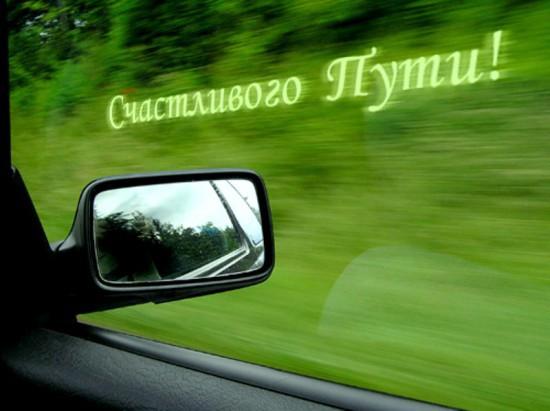 Развиващие задания. Открытки счастливого пути Гифки счастливого пути Анимационные картинки с пожеланиями хорошей дороги
