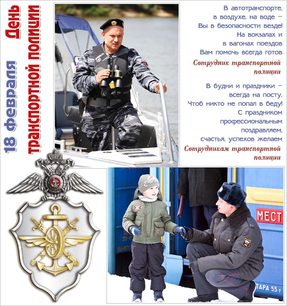 Развиващие задания. День транспортной полиции Поздравительные открытки с днем транспортной полиции России Открытки с пожеланиями на день транспортной полиции России который отмечается 18го февраля