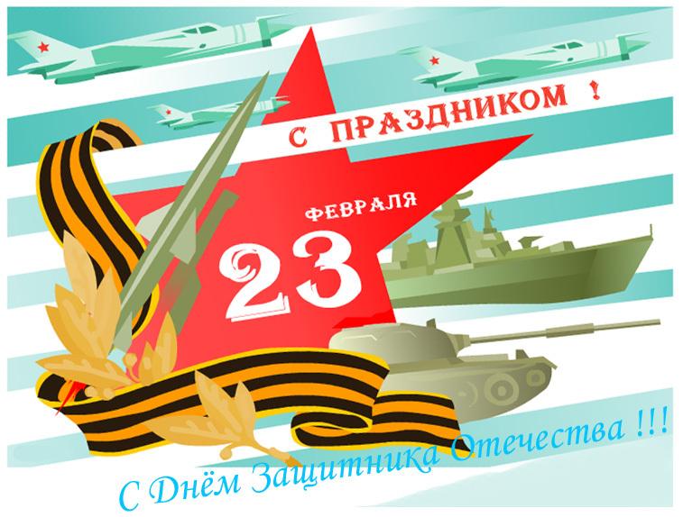 открытки к 23 февраля фото