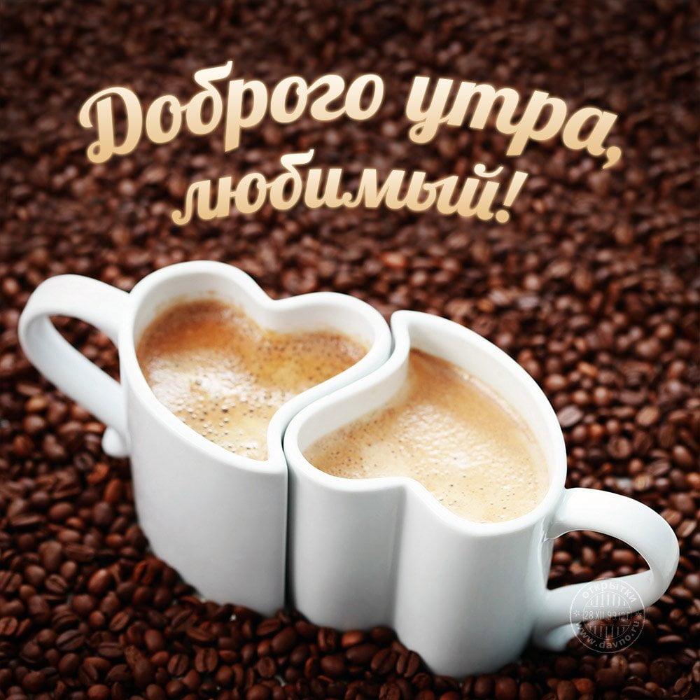 Открытки Открытки поздравления с добрым утром  Добрейшего утречка открытка. Открытка с пожеланиями удачного хорошего счастливого приятного солнечного утра на каждый день скачать бесплатно онлайн
