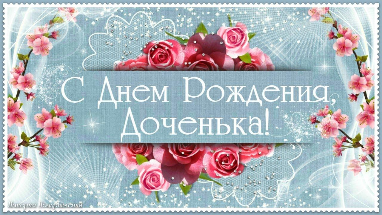 Поздравления любимую дочку с днем рождения