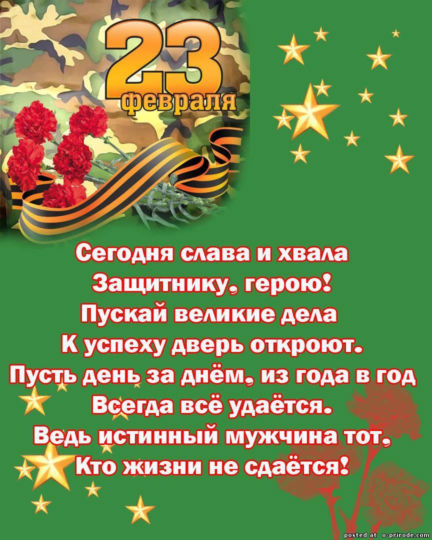 Красивый стих поздравления с днем защитника отечества