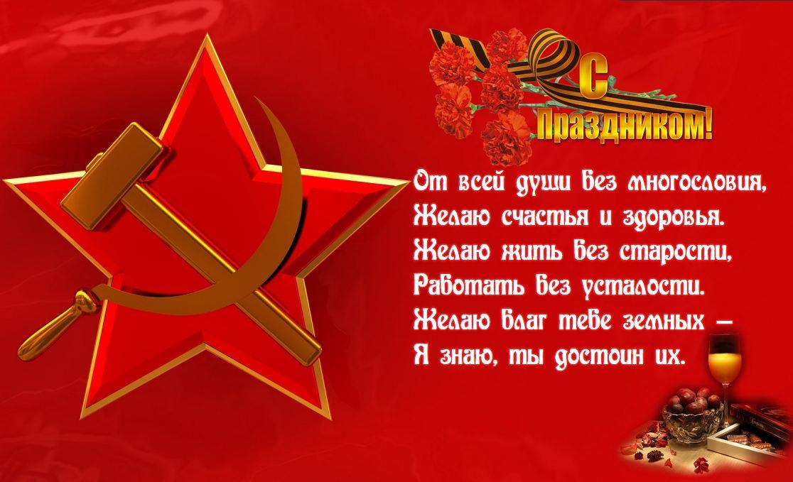 поздравления в стихах с 23 февраля защитника отечества тех