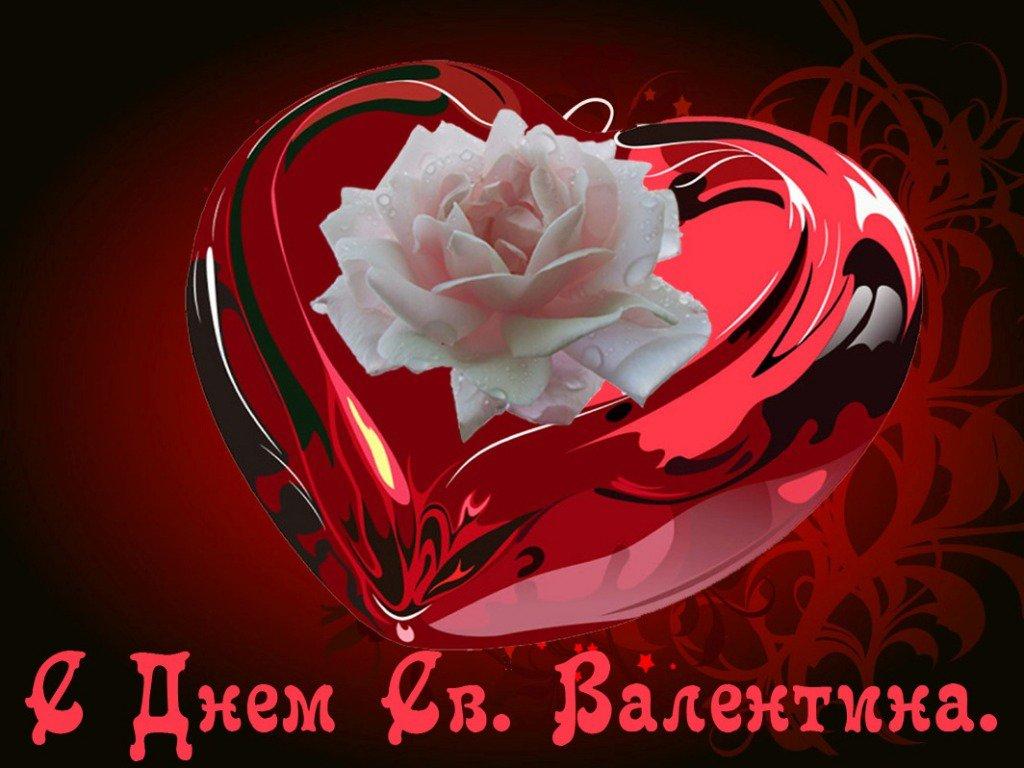 Открытка с днем святого валентина фото любимому