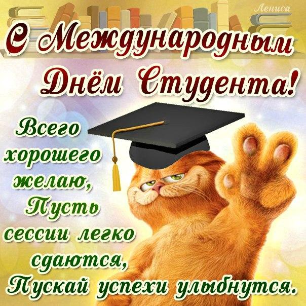 Поздравление для студентов на татьянин день