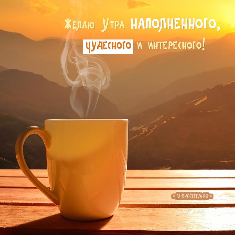 календарным красивая картинка с добрым утром и хорошего дня мотивирующие все нормальные