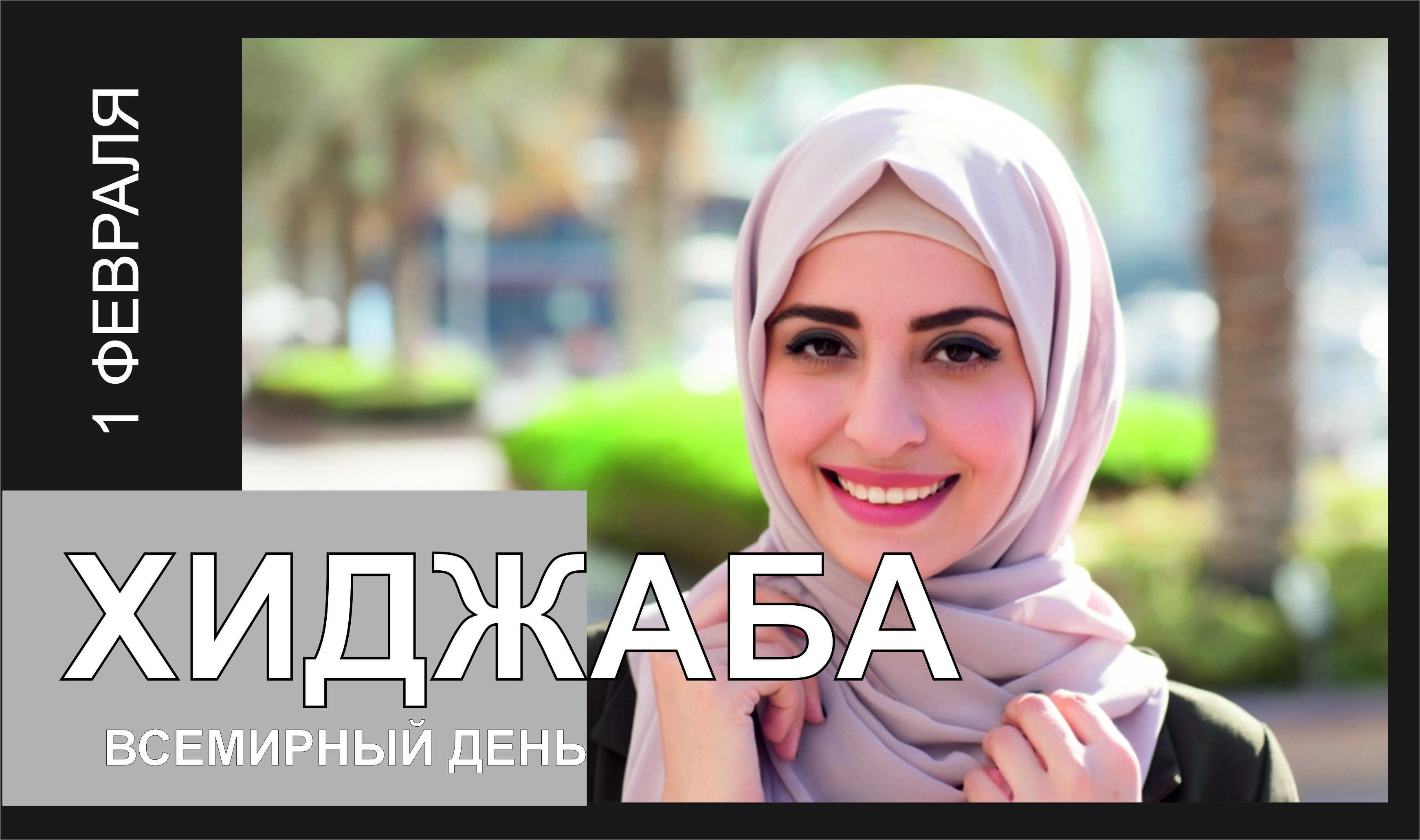 Развиващие задания. Открытки на всемирный день хиджаба Открытки ко всемирному дню хиджаба с красивыми женщинами в национальной одежде Всемирный день хиджаба отмечается первого февраля и этот праздник набирает популярность в последнее время.